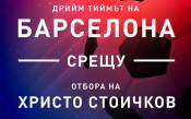 Уникална шоу-програма преди мача на Стоичков в Стара Загора
