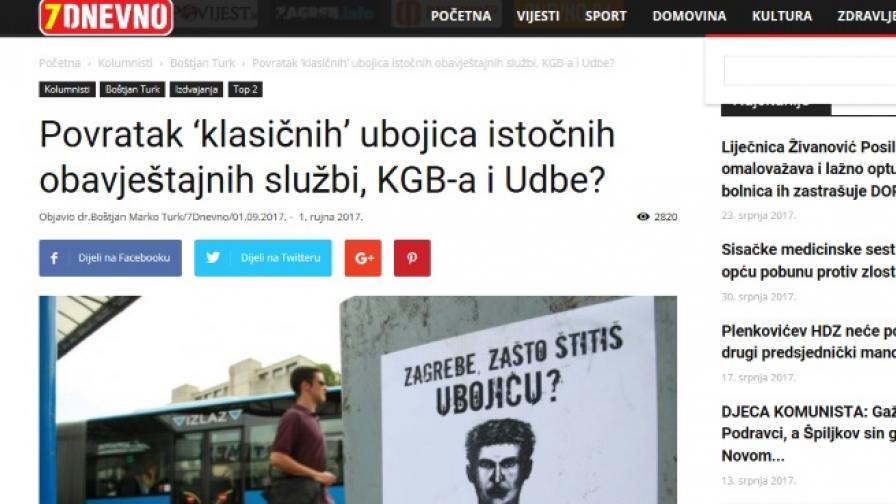 Странна смърт на руски дипломати, завръщат ли се убийствата на КГБ