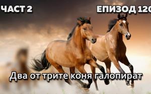 Два от трите коня галопират