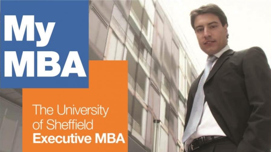 ЕMBA програмата на University of Sheffield – вече и в София
