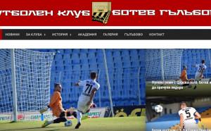Втородивизионният Ботев Гълъбово се похвали с нов уебсайт