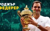 Роджър Федерер: Маестрото от Базел