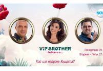 Кой ще си тръгне пръв от VIP Brother