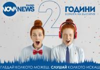 Радио NOVA NEWS – 2 години заедно в ефира на България