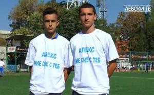 Съотборници подкрепиха млад талант на Левски