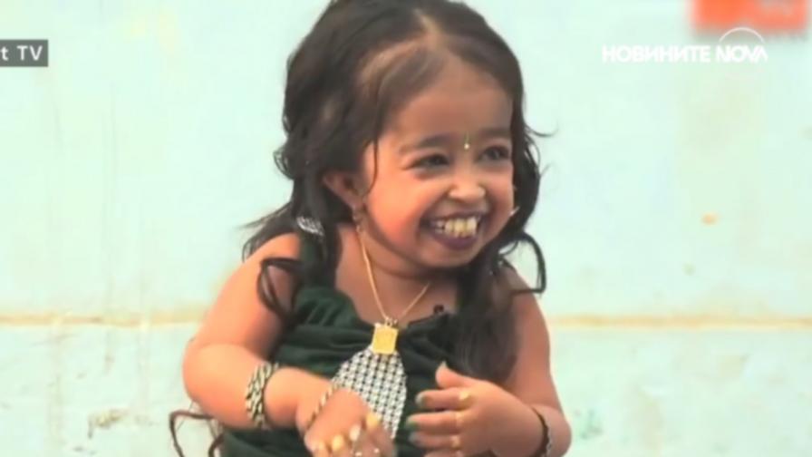 Това е най-малката жена в света