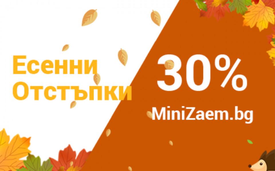Бързи кредити с 30% отстъпка предлага MiniZaem