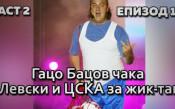 Гацо Бацов чака Левски и ЦСКА за жик-так