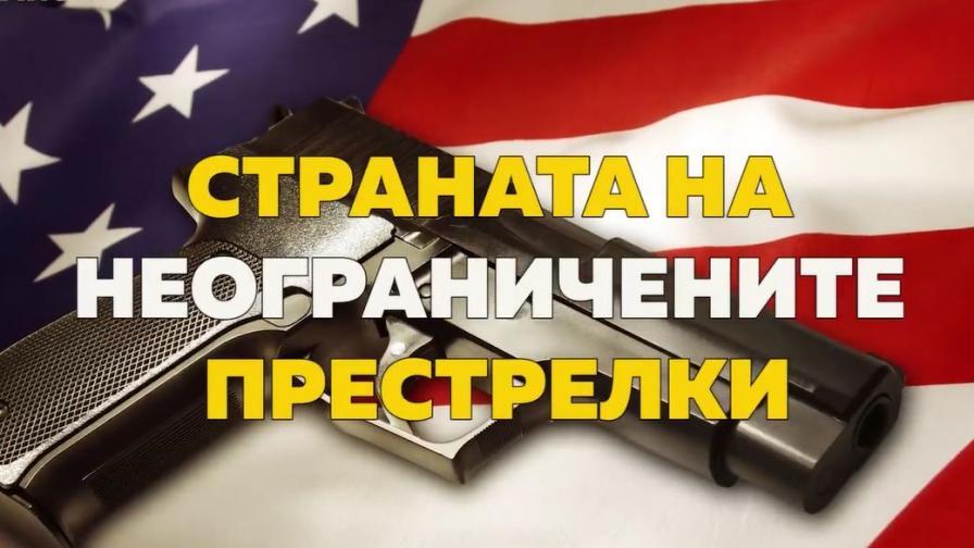 Страната на неограничените престрелки