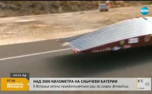 Старт на трансконтинентално рали със соларни автомобили