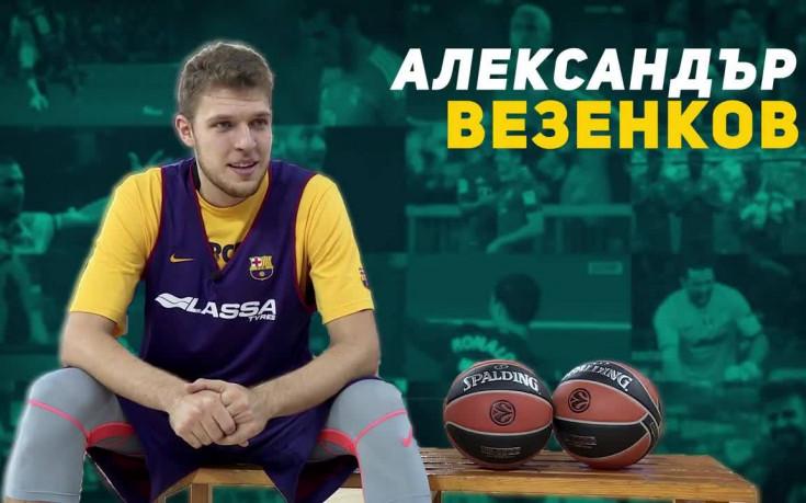 Александър Везенков: Светлият лъч на българския баскетбол