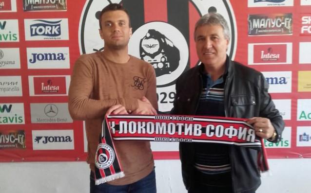 <strong> източник: Локомотив София</strong>