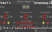 ЦСКА се заби в стоманобетон