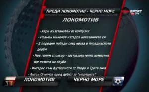 Мачът в сянка на дербито: Локо Пд - Черно море