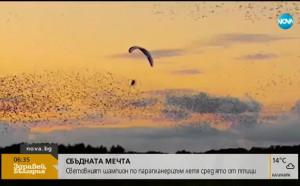 Световен шампион по парапланеризъм летя сред ято от птици