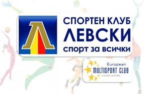 СК Левски представя международна инициатива