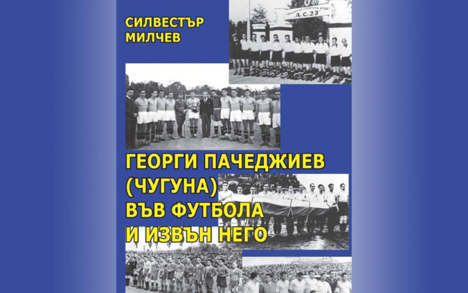 Излезе от печат книга за Георги Пачеджиев-Чугуна