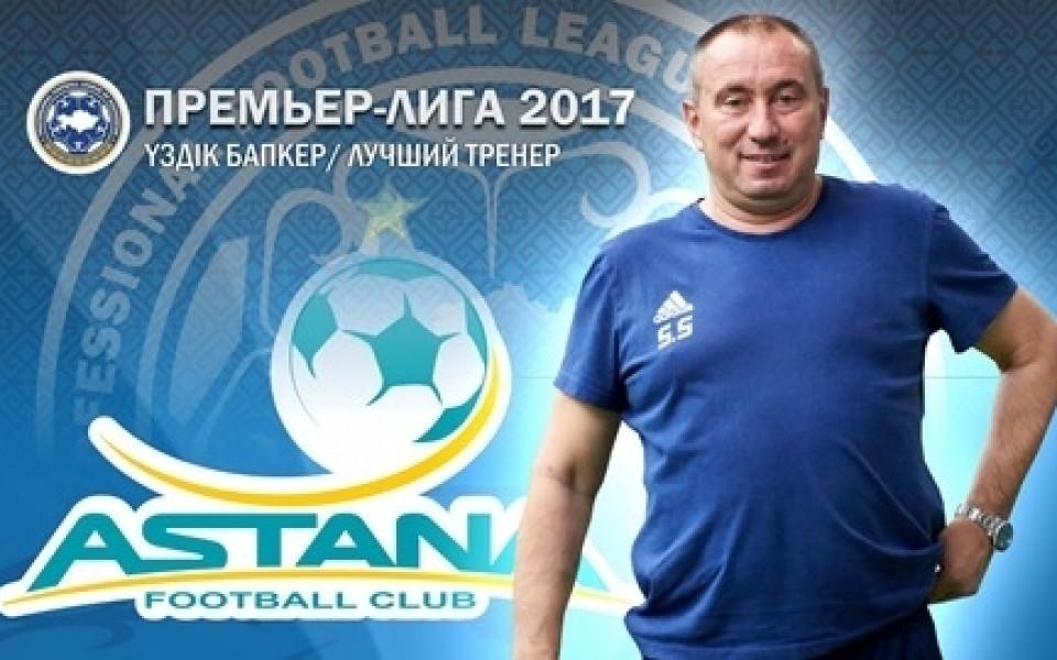 Стоилов разби конкуренцията за Треньор на годината в Казахстан
