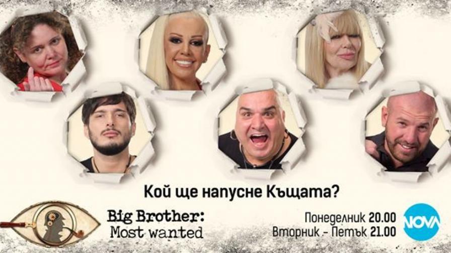 Първите номинирани за гонене в Big Brother Most Wanted