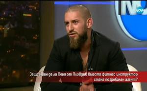 Защо Иван де ла Пеня от Пловдив от фитнес инструктор стана погребален агент?