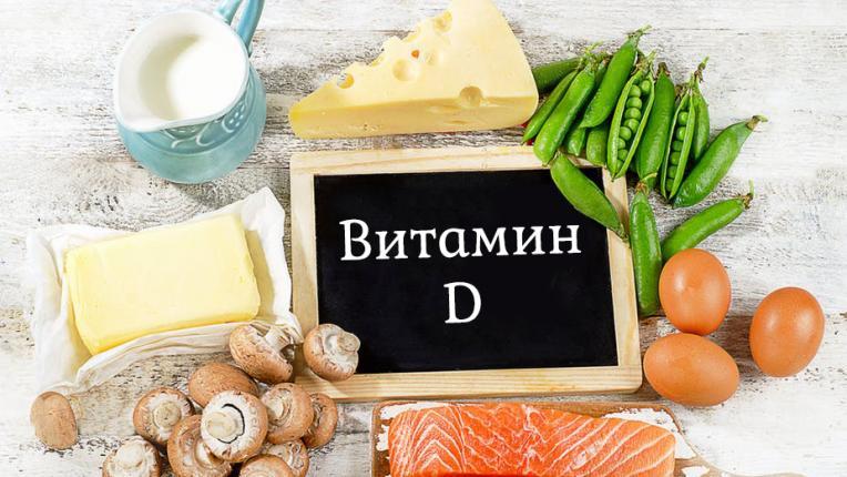 Тест: Имате ли нужда от витамин D