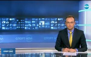 Спортните новини на NOVA (20.11.2017 - централна емисия)