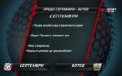Ники Митов и Септември ще уреждат стари сметки с Ботев