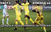 Добра и лоша новина за Левски