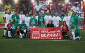 Всички за Криси<strong> източник: Илиан Телкеджиев/Lap.bg</strong>