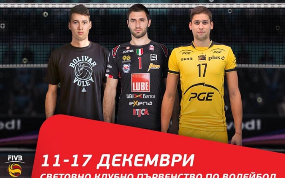 Трима българи влизат в битка за световния връх в клубния волейбол