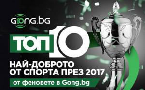 Григор Димитров над всички за Спортно събитие на 2017