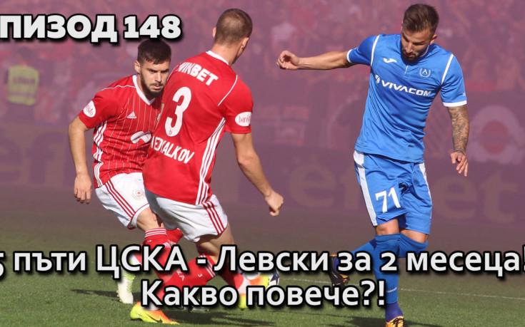 5 пъти ЦСКА-Левски за 2 месеца! Какво повече?!