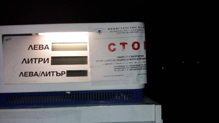 НАП запечата бензиностанция с черна кутия