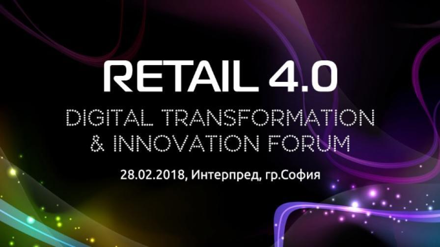 Дигиталната трансформация - фокус на Retail 4.0