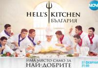 Готвачи с впечатляващи биографии влизат в Hell's Kitchen