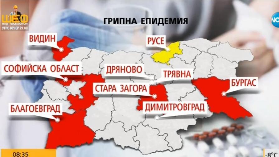 Къде грипът затвори училищата, още една област в епидемия