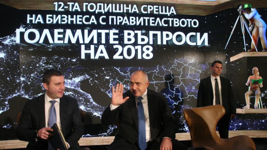 Министърът на финансите Владислав Горанов и премиерът Бойко Борисов на годишната среща с бизнеса