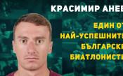 Красимир Анев - един от най-успешните български биатлонисти