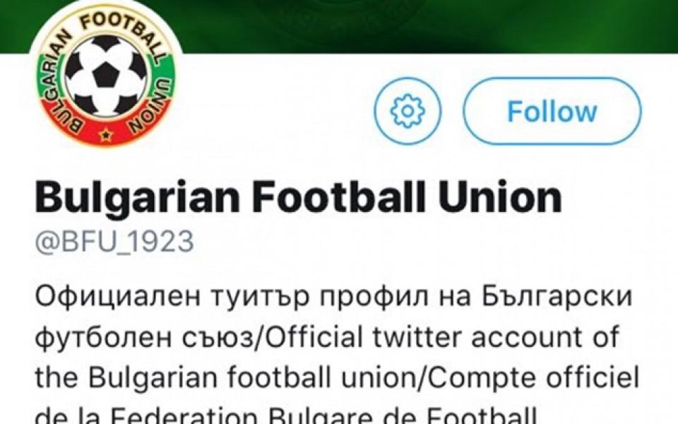 БФС вече с профил в Туитър
