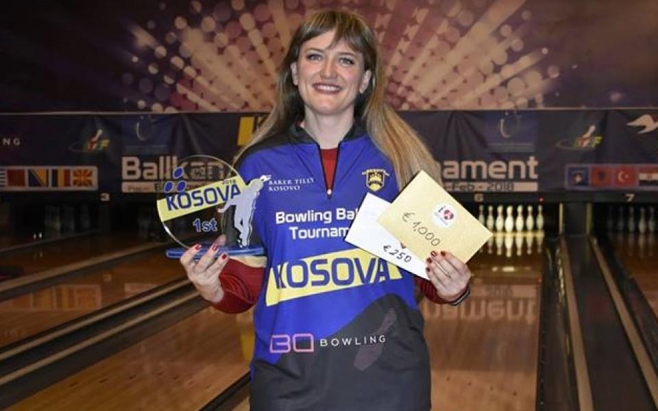 Българка триумфира на силен турнир по боулинг в Косово
