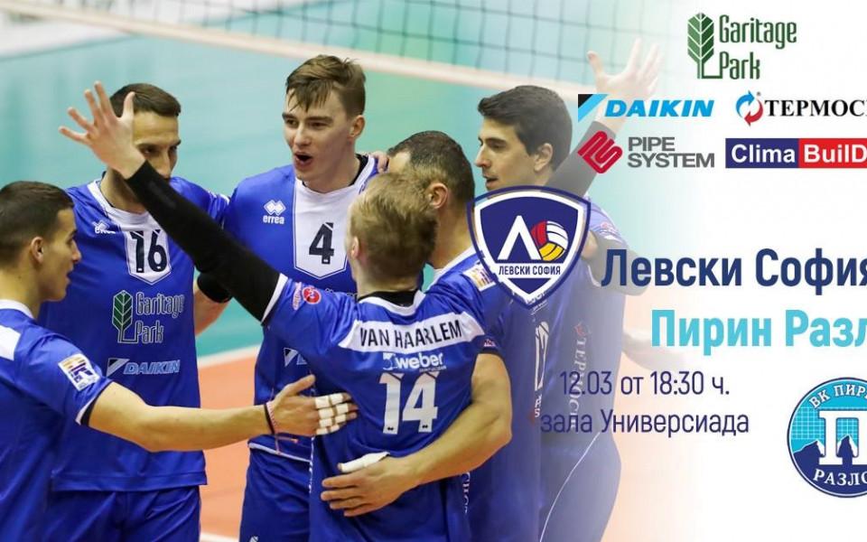 Вход свободен за деца до 15 г. пуска волейболният Левски