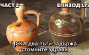 ЦСКА два пъти задържа стомните здрави