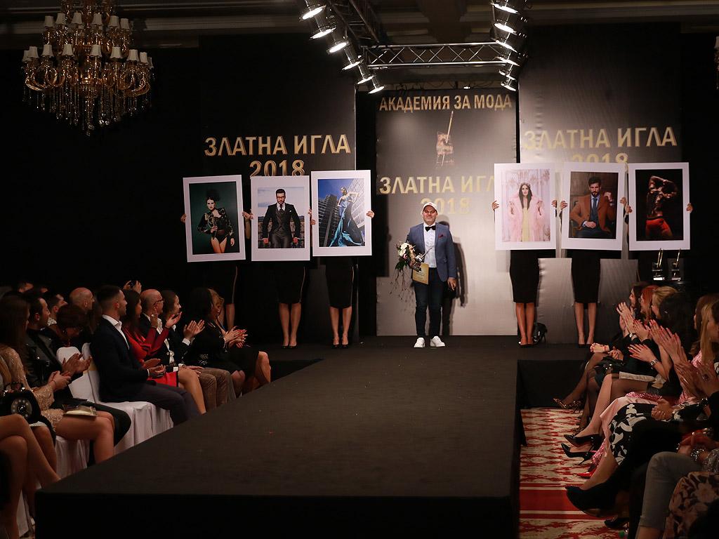 Наградите на Академията за Мода - Златна игла 2018