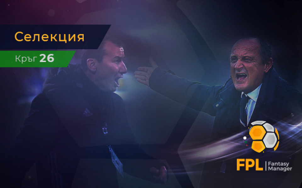FPL Fantasy Manager - Селекция / Кръг 26