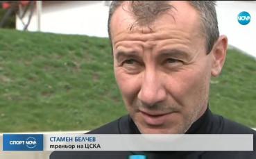 Стамен Белчев: Представянето до тук няма значение в дербито