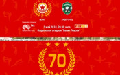 ЦСКА обяви кога пуска билетите за Лудогорец