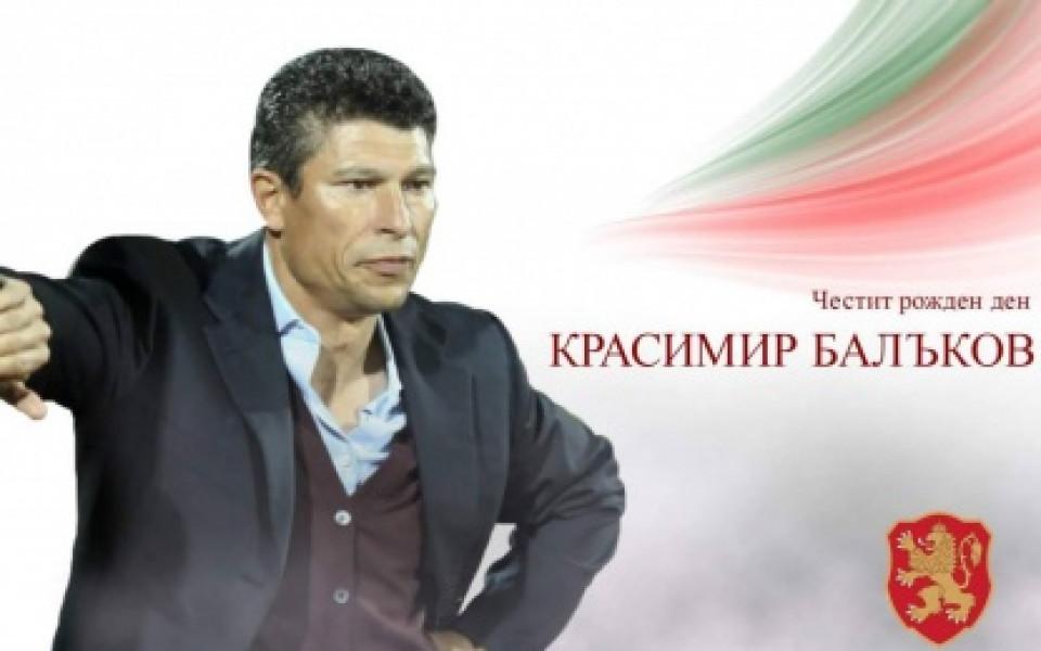 БФС честити рождения ден на Краси Балъков