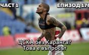 ЦСКА без Каранга? Това е въпросът