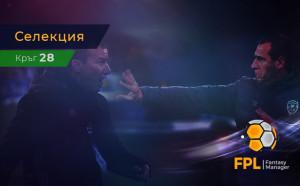 FPL Fantasy Manager - Селекция / Кръг 28