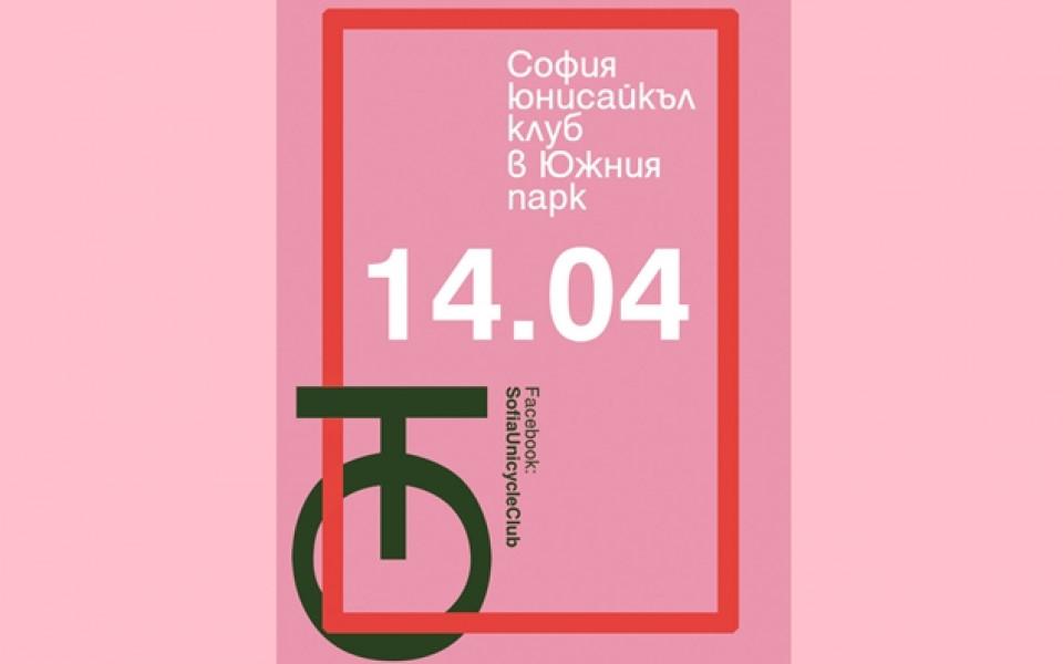 Виртуози на юнисайкъла ще покажат невероятни изпълнения в събота в София